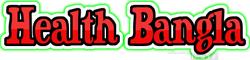 Health Bangla | হেল্থ বাংলা